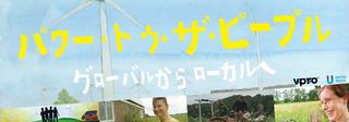 2014107_パワー・トゥ・ザ・ピープル2.jpg