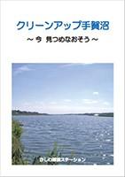 2cleanup_teganuma2010_s