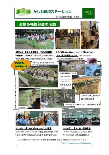 KKS活動2013_ページ_2