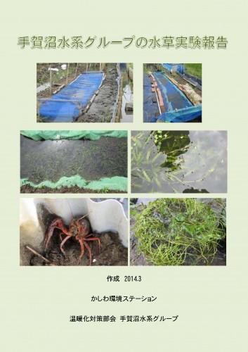 2014.3手賀沼水系G水草実験報告最終版_top