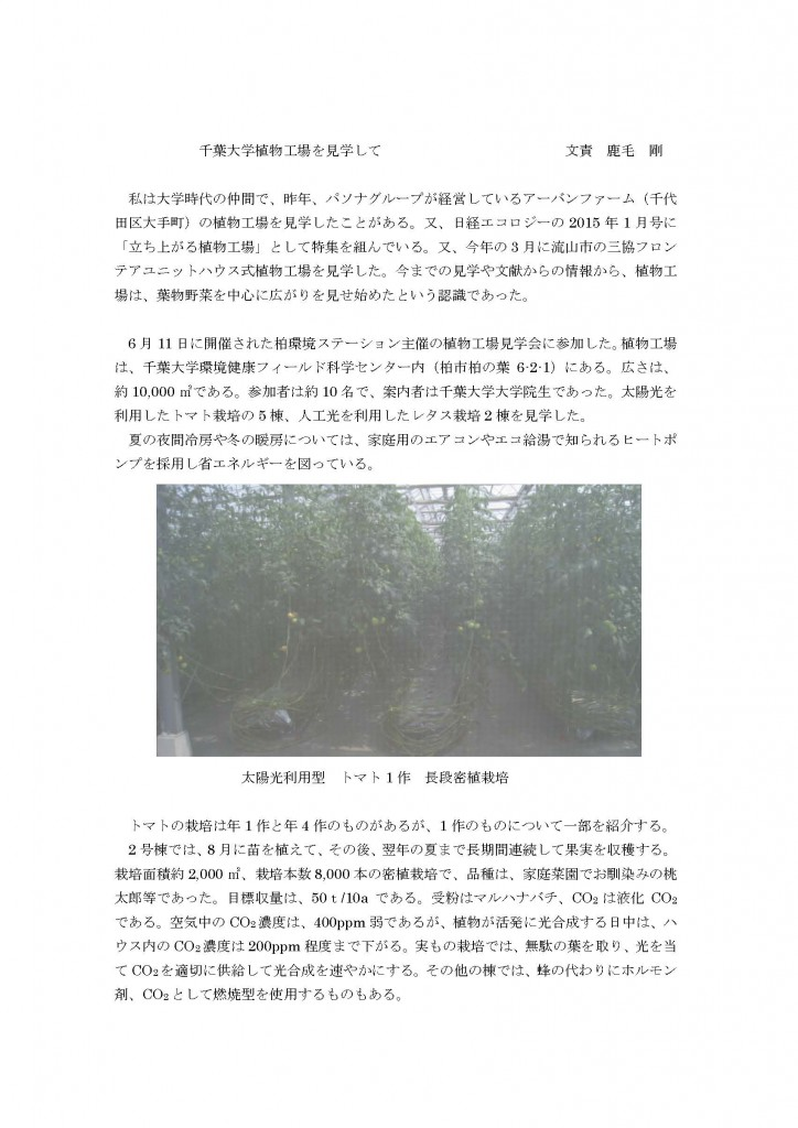 植物工場見学記150611ver3_ページ_1
