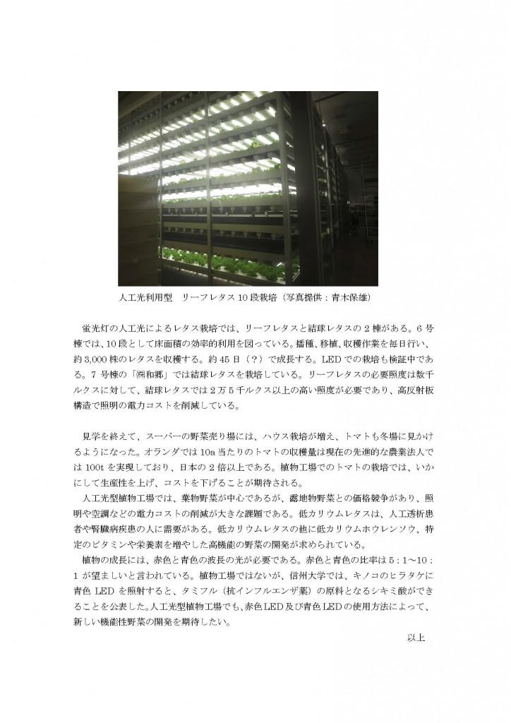 植物工場見学記150611ver3_ページ_2
