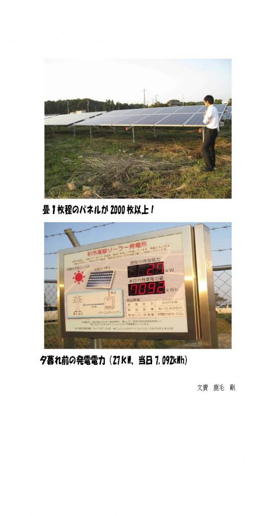 WEB柏市高柳ソーラー発電所見学会_ページ_2
