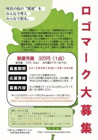 20120724logo公募ポスター_B5.jpg