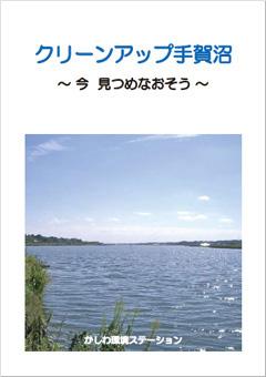 cleanup_teganuma2010_s.jpg
