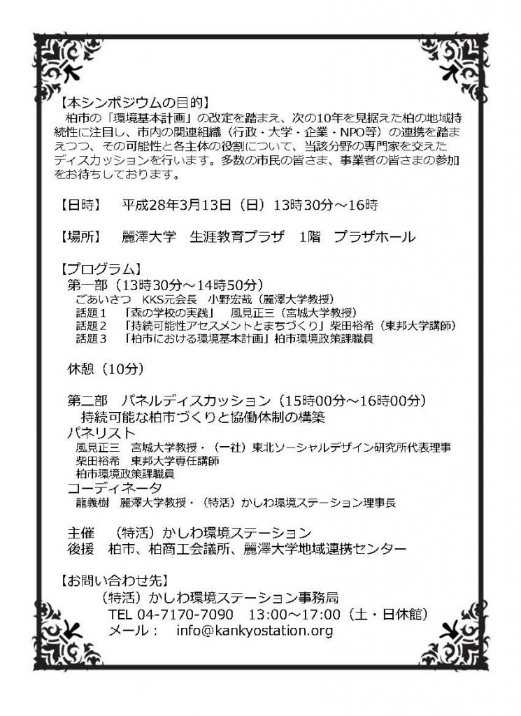 KKSチラシver0214_ページ_2