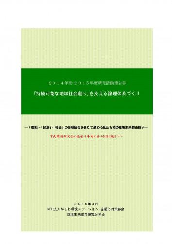 表紙_②環境未来都市研究報告書60804