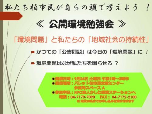 ①公開環境勉強会チラシ60804